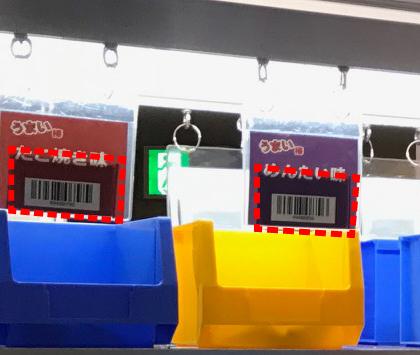 デモでは市販で安価な、カードサイズのRFIDタグを使用しています。