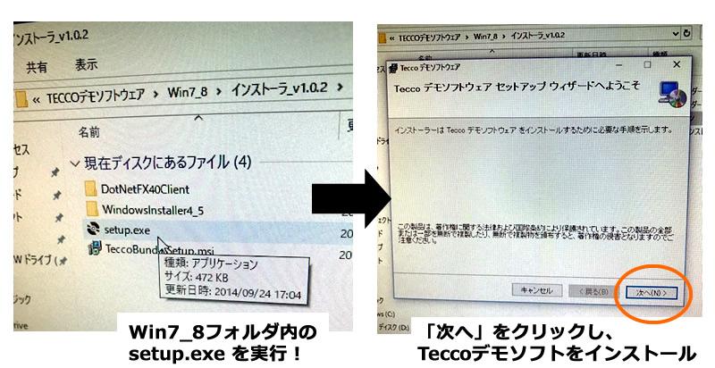 Win7_8フォルダ内のsetup.exe を実行→「次へ」をクリックし、TECCOデモソフトをインストール!