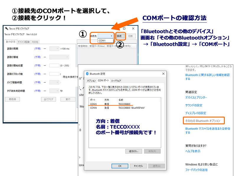 ①接続先のCOMポートを選択して、②接続をクリック! COMポートは「Bluetoothとその他のデバイス」画面右の「その他のBluetoothオプション」→「Bluetooth設定」→「COMポート」  で、確認できます。