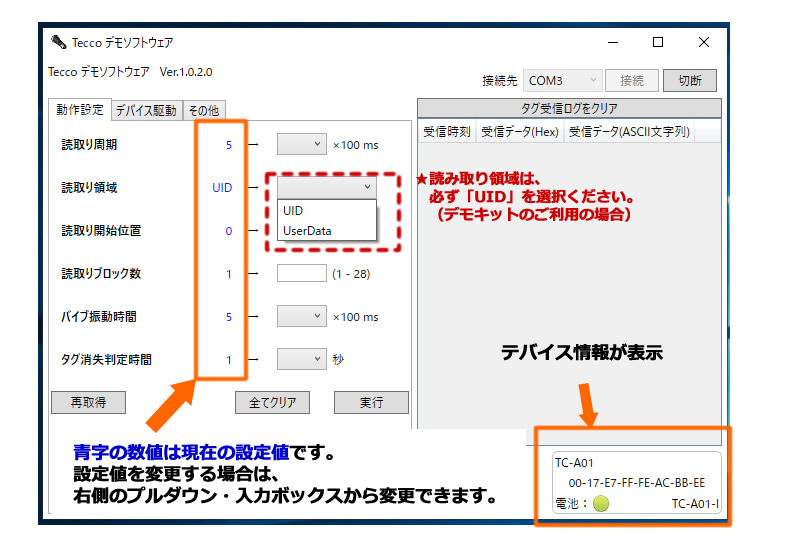 Teccoデモソフト。動作設定画面。設定値は右側のプルダウン・入力ボックスから変更可能です。